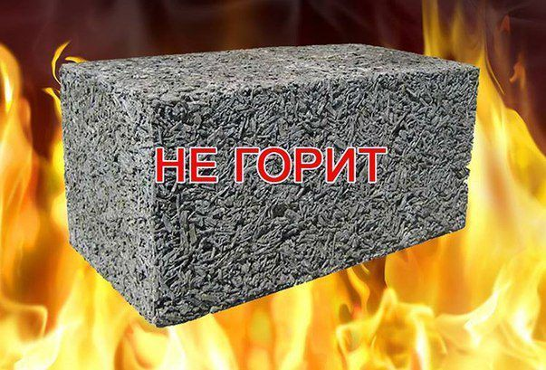 Арболит горит