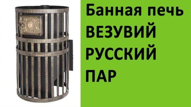 Банная печь Везувий Русский Пар