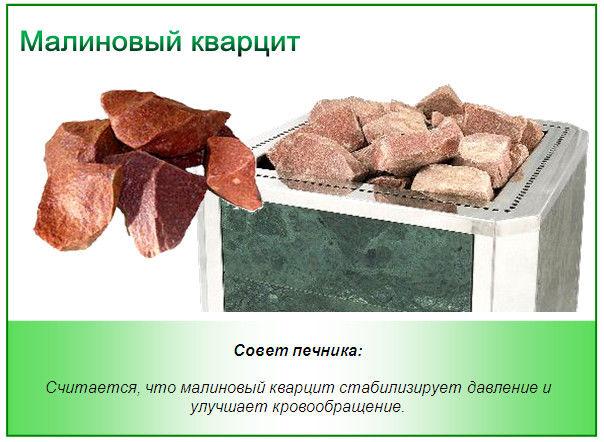 Малиновый кварцит для бани