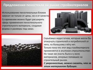 Предложения пеностекла на рынке стройматериалов
