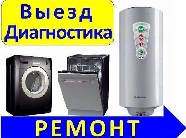Ремонт водонагревателей фирма Бригадир1