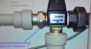 Установка трехходового клапана