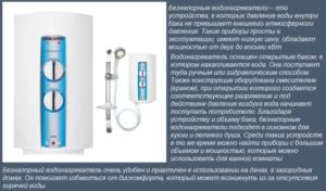 Качества проточных водонагревателей