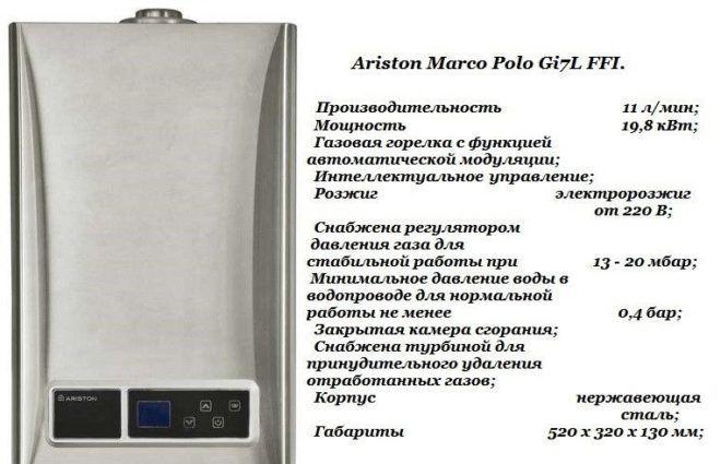 Аристон Marco Polo G 7 S