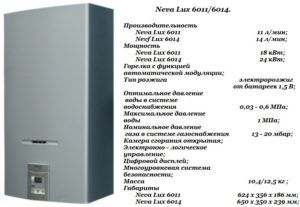 Газовая колонка Neva Lux-6014