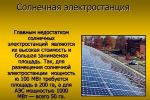 Главный недостаток солнечных электростанций