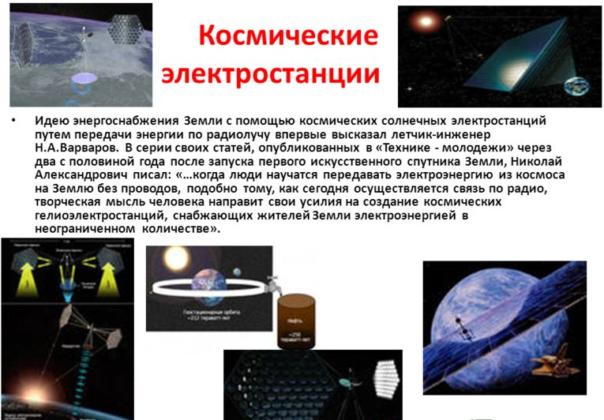 Космические электростанции