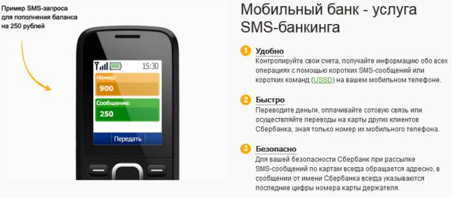 Подключить услугу мобильный банк
