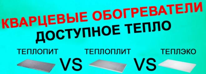 Теплоплит vs Теплэко - Доступное тепло