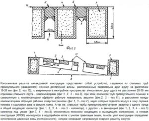 Колосниковая решетка охлаждаемой конструкции