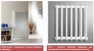 Стандартные стальные трубчатые радиаторы