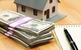 Кредиты под залог недвижимости – как получить кредит?