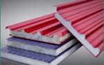 Сэндвич панели – стеновой материал, дающий возможность сэкономить на теплоизоляции