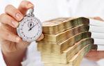 Целевой заем – что это и на что использовать?