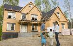 Как правильно выбрать строительную компанию для постройки дома