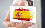 Как получить решение и карту вида на жительство в Испании