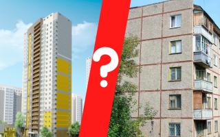 Что выбрать: новую квартиру или вторичный рынок?
