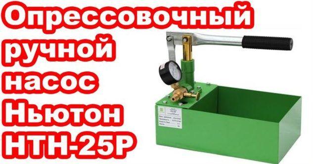 Опрессовочный ручной насос Ньютон НТН-25Р