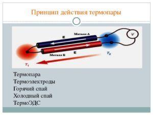 Принцип действия термопары