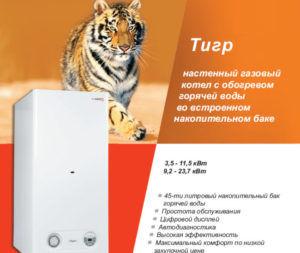 Протерм Тигр
