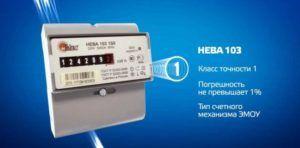 Счетчик электроэнергии НЕВА 103