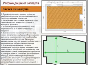 Схема расчета укладки линолеума