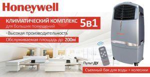 Климатический комплекс для частного дома, площадью от 100 до 200 кв.м