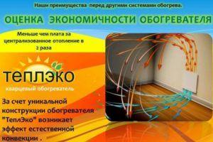 Монолитный кварцевый обогреватель - преимущества