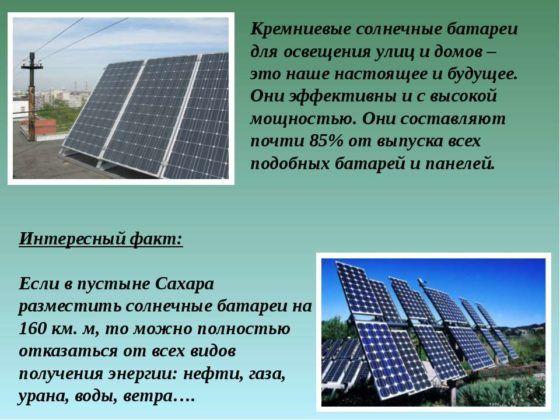 Разновидность солнечных батарей