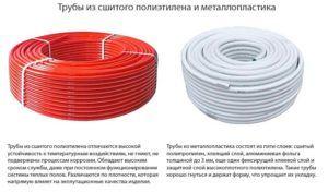 Разновидности труб для системы тёплый пол
